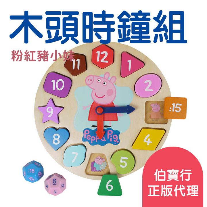 『大船回港』粉紅豬小妹 木頭時鐘遊戲組 Peppa Pig 佩佩豬 Wooden Clock