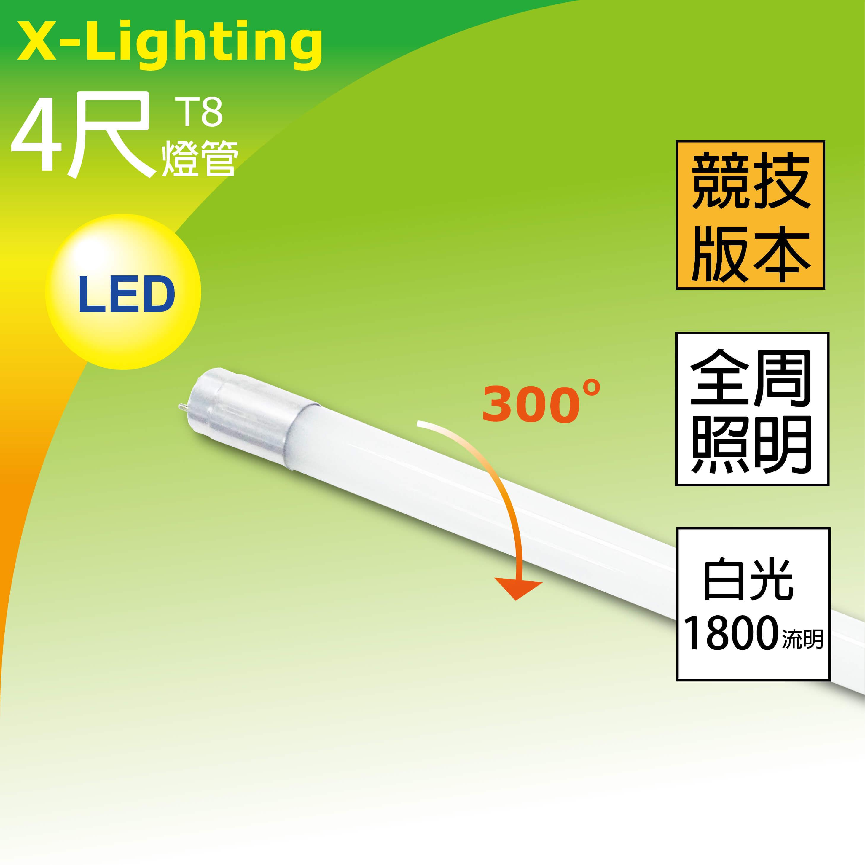 競技版 4尺 (白光) 燈管 全周光 1年保固 LED T8 18W 1800流明 EXPC X-LIGHTING