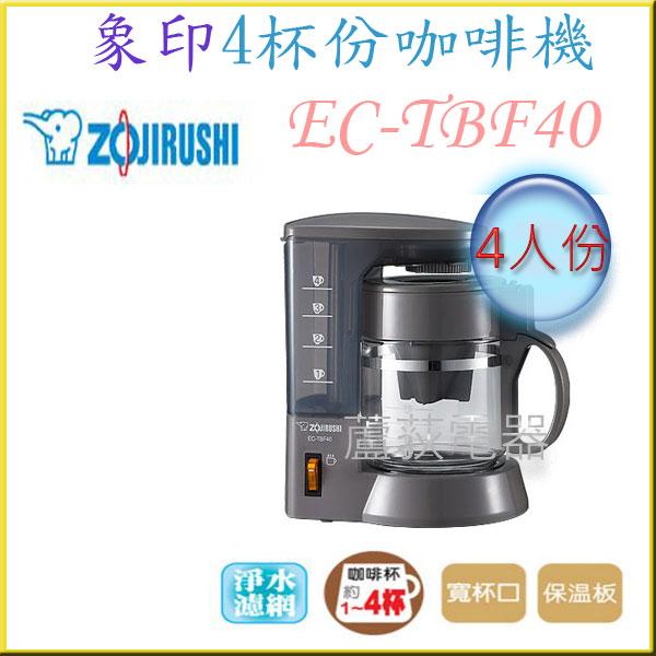 【象印~蘆荻電器】全新4人份【象印咖啡機】EC-TBF40另售EC-AJF60