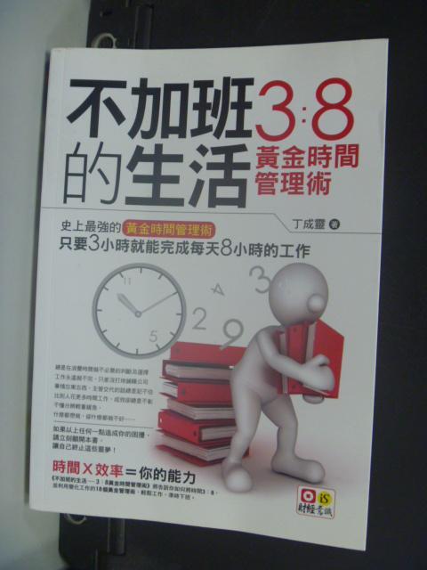 【書寶二手書T4/財經企管_KNO】不加班的生活:3:8黃金時間管理術_丁成靈