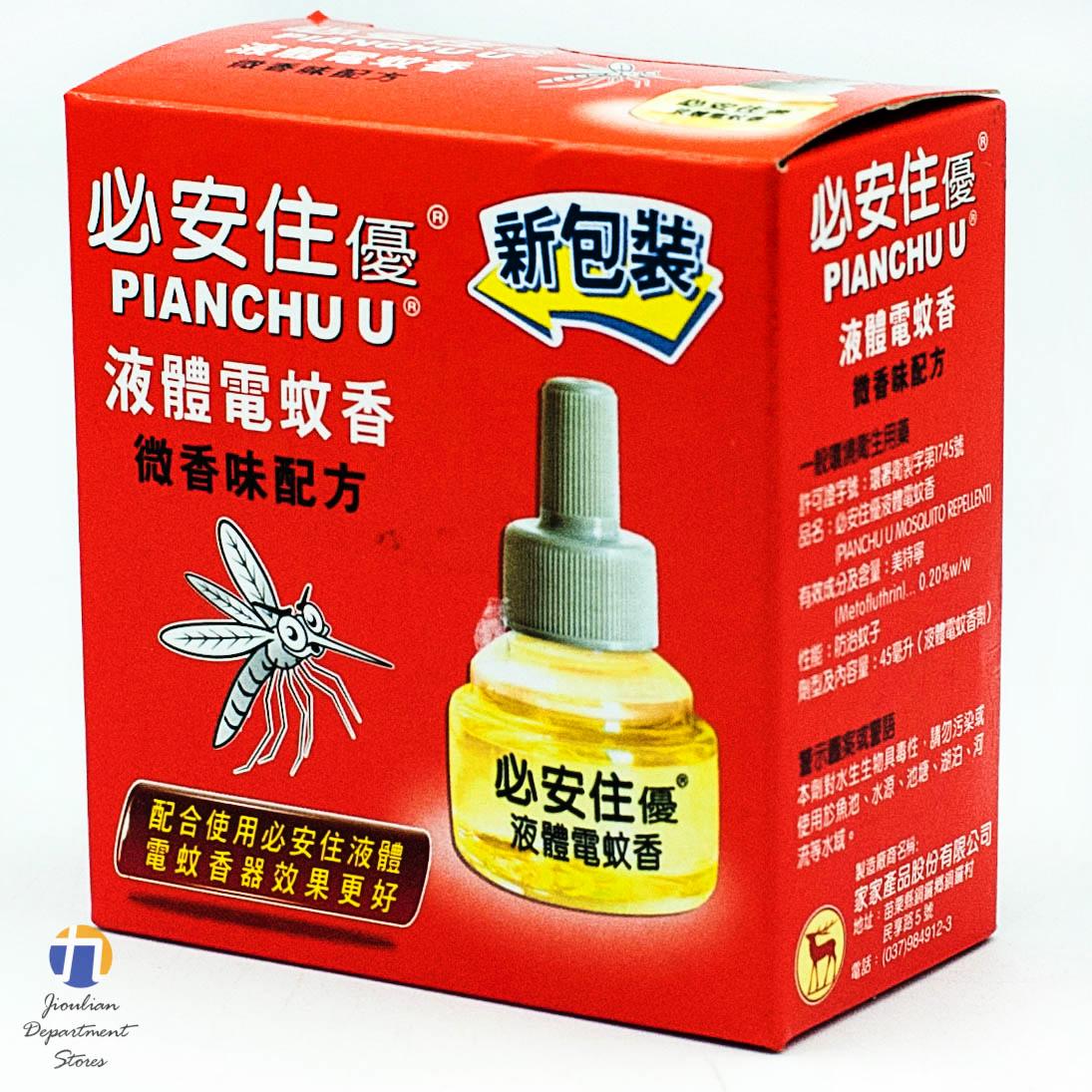 {九聯百貨} 必安住 電蚊香液 微香味配方 補充瓶 45ml 1入