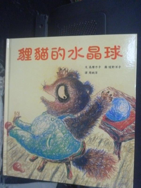 【書寶二手書T6/少年童書_ZEM】貍貓的水晶球_高樓方子