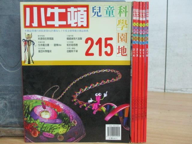 【書寶二手書T7/少年童書_RFG】小牛頓_210~215期間_6本合售_菱角田的凌波仙子-水雉等