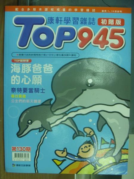 【書寶二手書T1/少年童書_QMZ】Top945(初階板)_130期_海豚爸爸的心願等