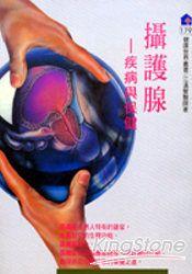 攝護腺:疾病與保健(新版)
