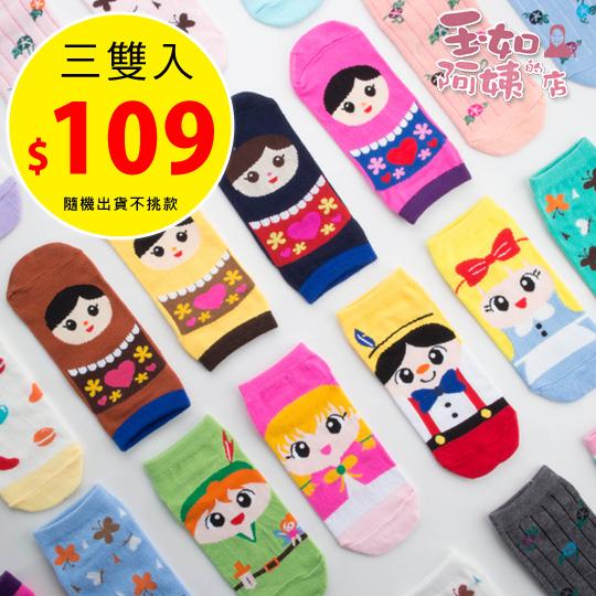 彩虹繽紛襪(三雙入)。三雙入。棉質。透氣。舒適。帆船襪。台灣製※P011《玉如阿姨》