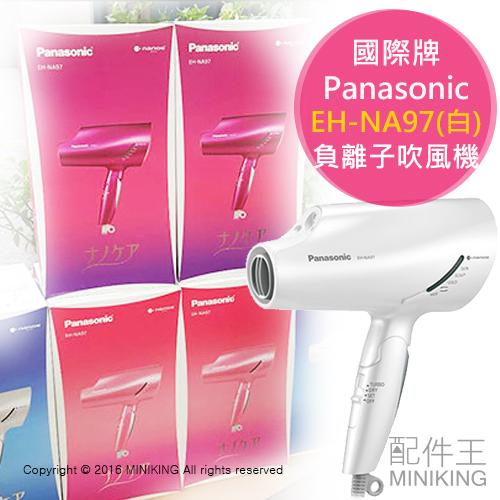 【配件王】現貨白 Panasonic 吹風機 國際牌 EH-NA97 負離子吹風機 另售CNA97 非NA96