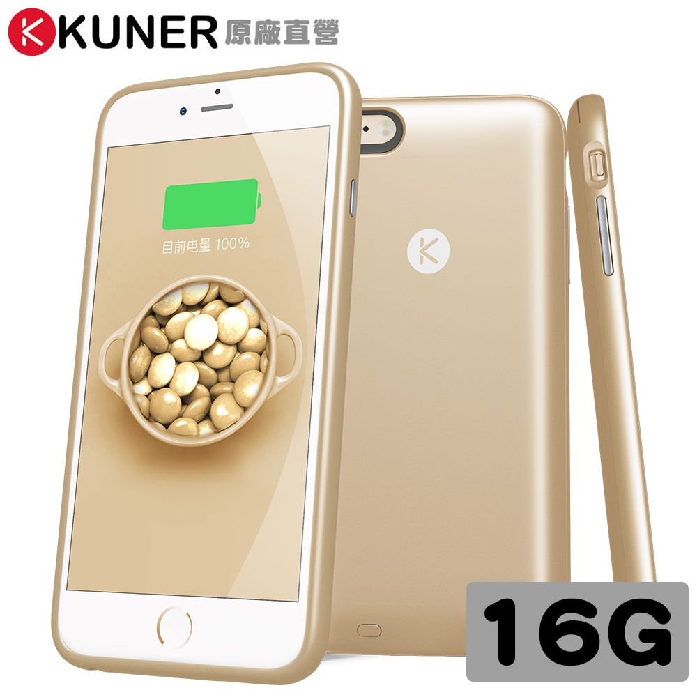 KUKE擴容版 炫彩款 iPhone 6/6s plus 2400mAh電池背蓋16GB 金色