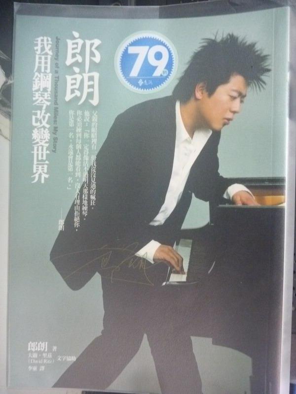 【書寶二手書T6/音樂_IDN】郎朗-我用鋼琴改變世界_原價360_李靈, 郎朗