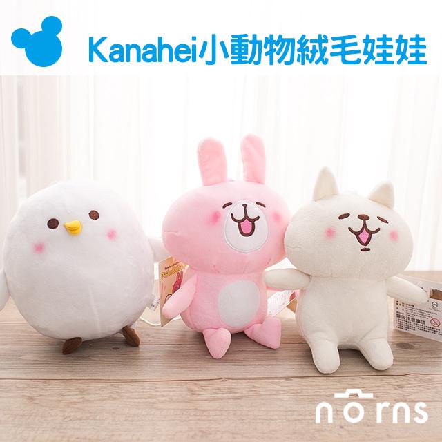 NORNS【Kanahei小動物絨毛娃娃】正版授權  7吋玩偶 附吊繩 小雞P助 小兔兔 貓咪 卡娜赫拉