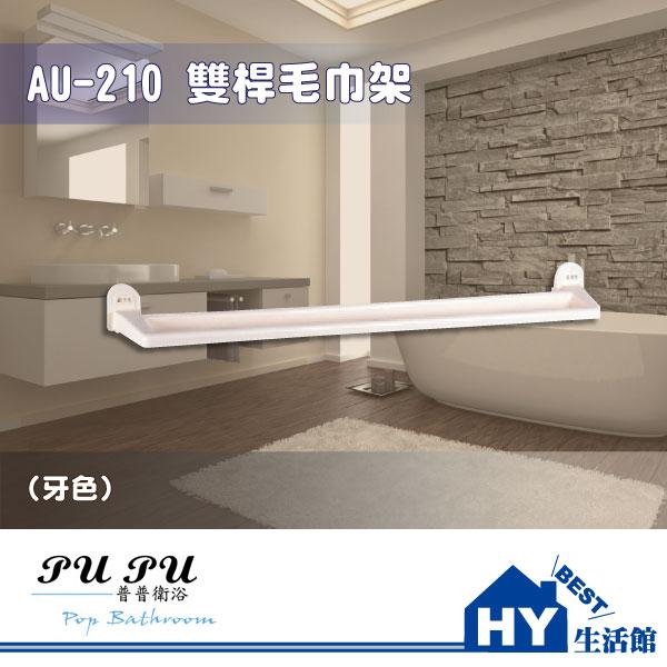衛浴配件精品 AU-210 雙桿毛巾架 -《HY生活館》水電材料專賣店