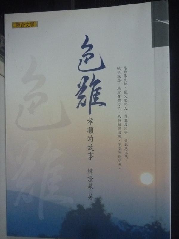 【書寶二手書T3/宗教_LKX】色難-孝順的故事_證嚴法師