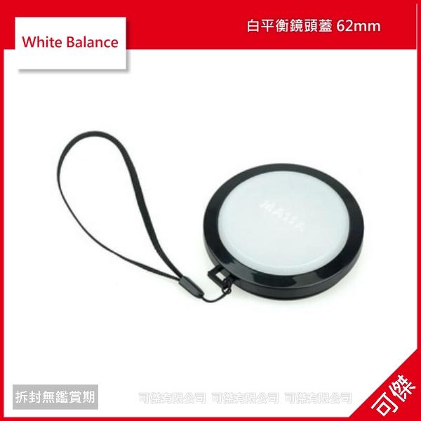 可傑  White Balance 白平衡鏡頭蓋 62mm