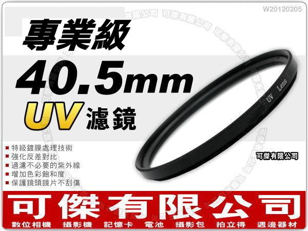 可傑  專業級 40.5mm UV 保護鏡 可阻隔紫外線 增加色彩飽和度