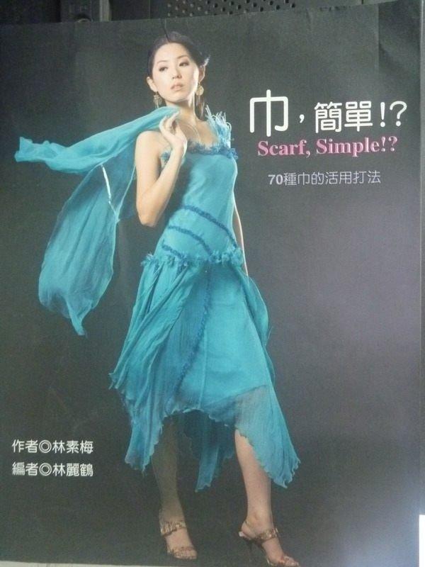 【書寶二手書T3/美容_ZBO】巾,簡單!?_林素梅