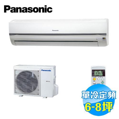 國際 Panasonic 定頻單冷 一對一分離式冷氣 CS-G45C2 / CU-G45C2
