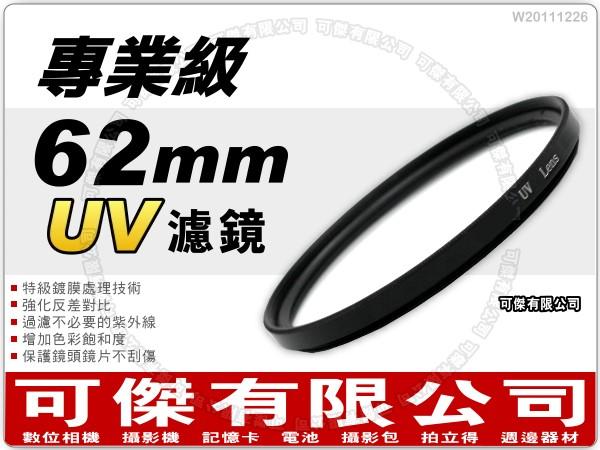可傑 專業級 62mm UV 保護鏡 可阻隔紫外線 增加色彩飽和度