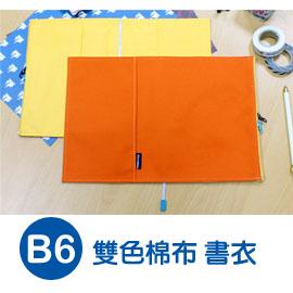 珠友 DI-53032 B6/32K多功能書衣/書皮/書套-雙色棉布拉鍊款