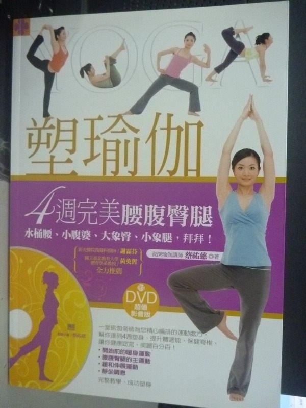 【書寶二手書T5/美容_YGF】塑瑜伽:4週完美腰腹臀腿_蔡祐慈_無光碟