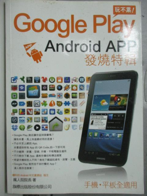 【書寶二手書T1/電腦_OAO】Google Play 玩不累_癮科技 Android 中文資源站版主 瘋人院院長