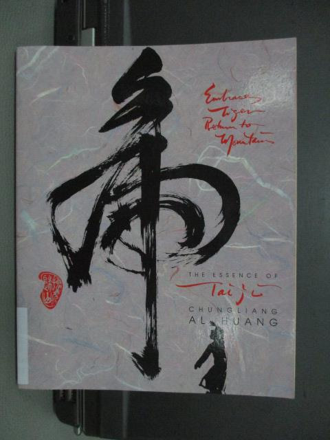 【書寶二手書T1/原文小說_PEN】Embrace Tiger, Return to Mountain