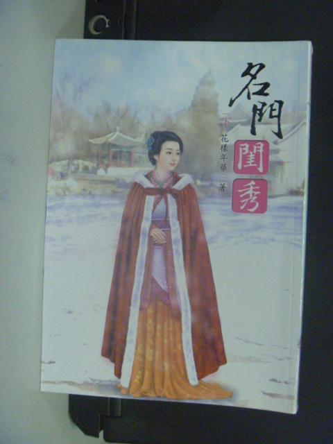 【書寶二手書T9/言情小說_HOP】名門閨秀 下_花樣年華 追蹤作者