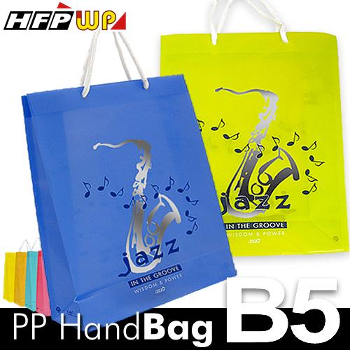 HFPWP B5手提袋 PP環保無毒防水塑膠 台灣製 BEJS317 / 個