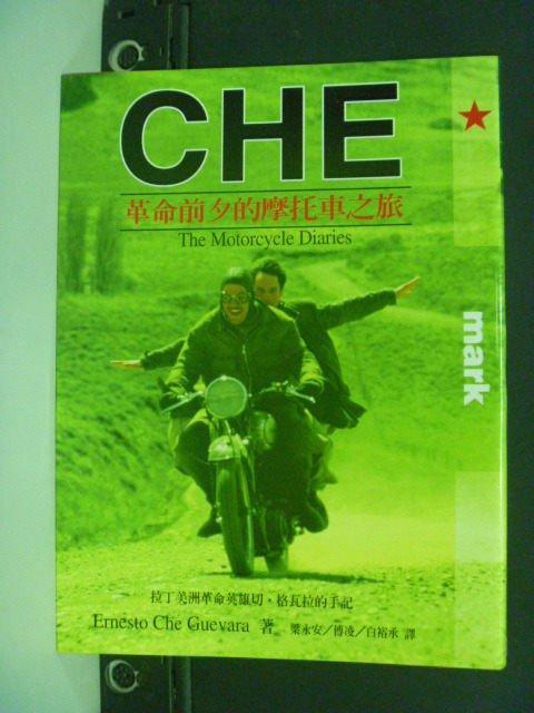 【書寶二手書T9/翻譯小說_GDE】革命前夕的摩托車之旅_切.格瓦拉/著