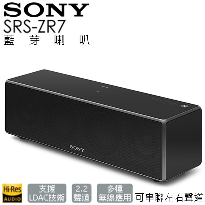 1060212止買就送70周年慶手提後背包 ★ 藍芽喇叭 ★ SONY SRS-ZR7 可串聯 HDMI 公司貨 0利率 免運