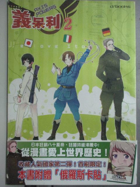 【書寶二手書T1/漫畫書_ORD】義呆利 Axis Powers02_APH中文翻, 日丸屋秀和