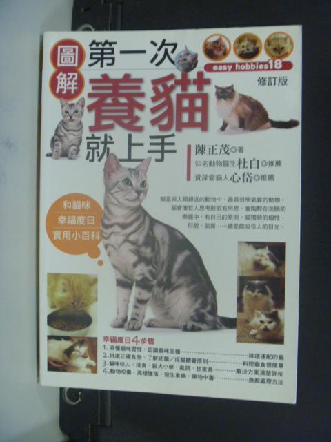 【書寶二手書T4/寵物_LQK】第一次養貓就上手_陳正茂