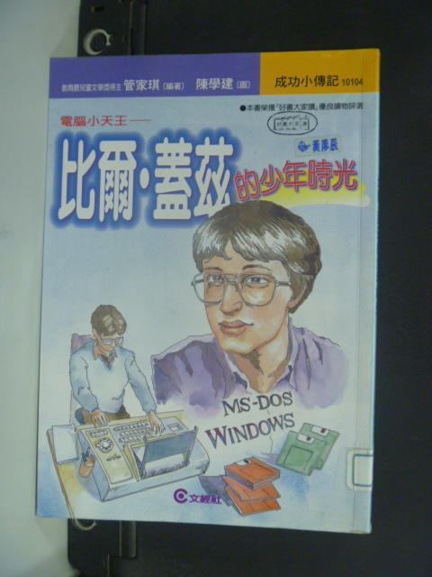 【書寶二手書T2/少年童書_KDW】電腦小天王:比爾蓋茲的少年時光_管家琪
