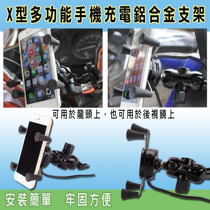 導航 必備 USB充電線組車架 後視鏡 龍頭橫桿固定 兩用車架 重機 行車紀錄器 手機車架 手機架 固定架 腳踏車 禮品 贈品