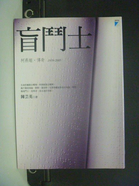 【書寶二手書T8/傳記_GOG】盲鬥士:何燕姬傳奇-VISION 050_陳雲英