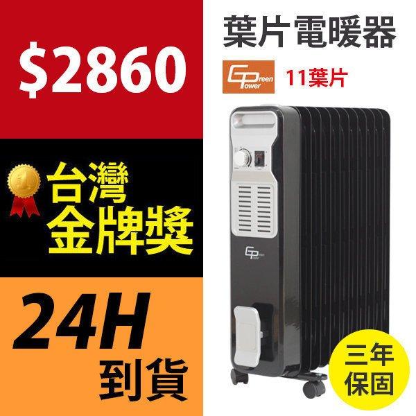 BO雜貨【YV3006】GREENPOWER全球綠能11葉片式電暖器 暖爐 WFR111511C 保暖