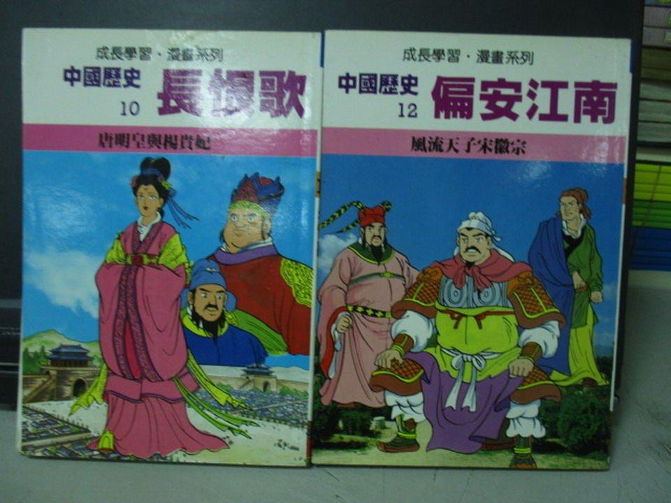 【書寶二手書T5/少年童書_MCA】中國歷史長恨歌_中國歷史偏安江南_2本合售