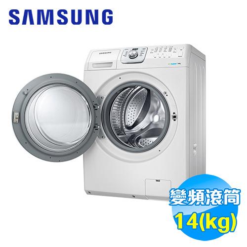 ★超殺福利品★SAMSUNG 三星 14公斤洗脫滾筒洗衣機 WF14F5K3AVW/TW