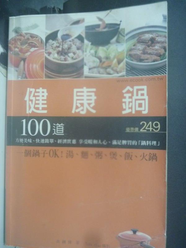 【書寶二手書T1/餐飲_WGC】健康鍋100道_高鋼輝
