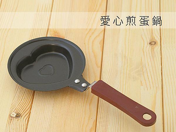 BO雜貨【SV3921】愛心煎蛋鍋 煎蛋器 煎蛋鍋 愛心蛋 造型餐具 廚房鍋具 廚房用品