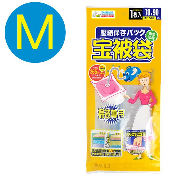 寶被袋衣物棉被壓縮袋M(約70x90cm) / VB7178 真空棉被壓縮袋