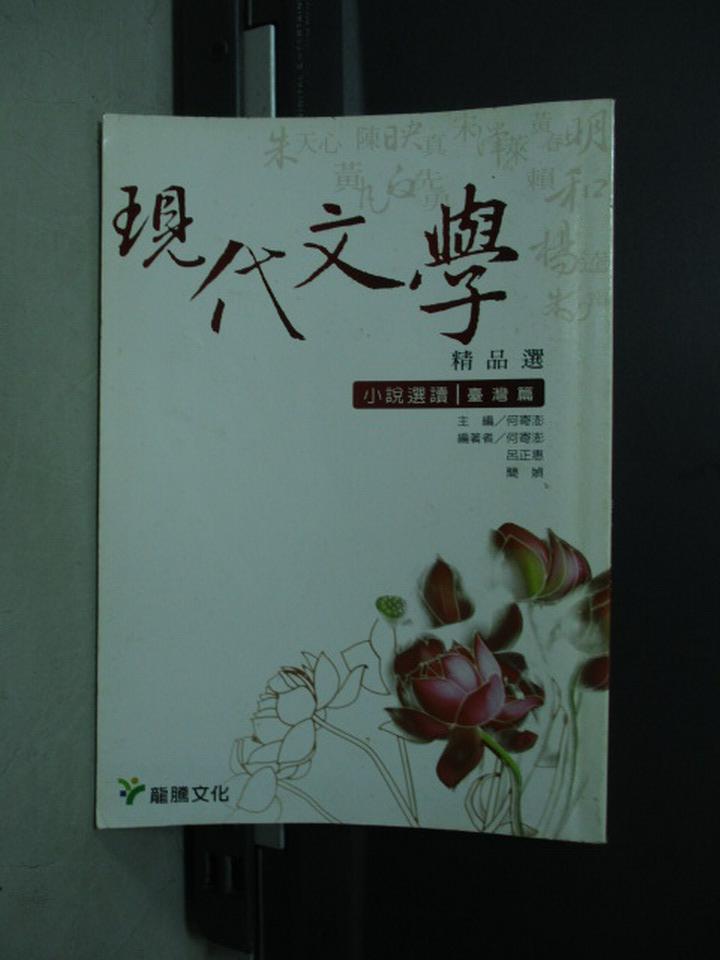 【書寶二手書T9/一般小說_NMW】現代文學(小說選讀)