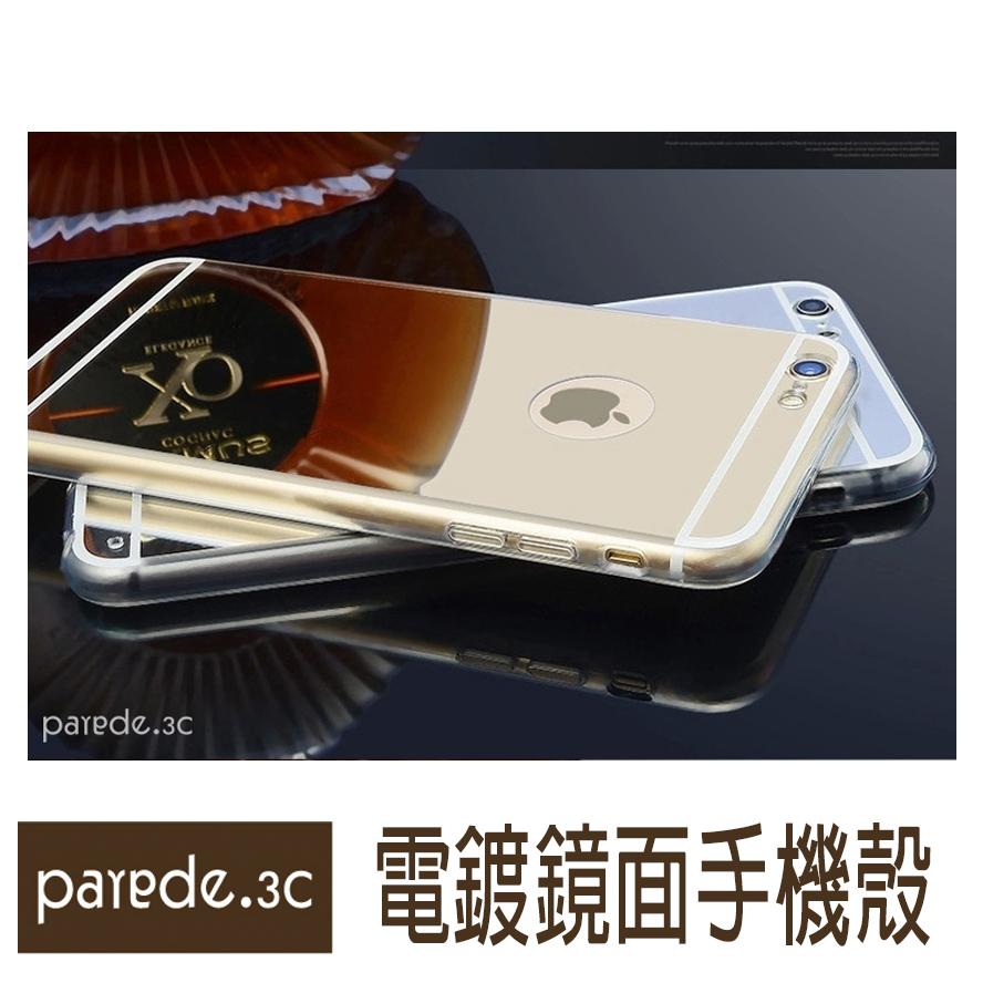 鏡面手機殼 鏡面保護殼 軟殼 iphone6/6S 可當鏡子 保護套 手機殼 超輕【Parade.3C派瑞德】
