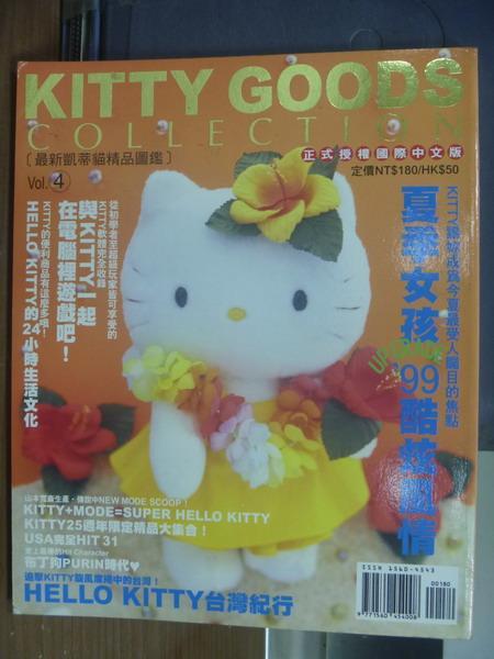 【書寶二手書T1/嗜好_PQF】Kitty goods_vol.4_夏季女孩99酷炫風情等