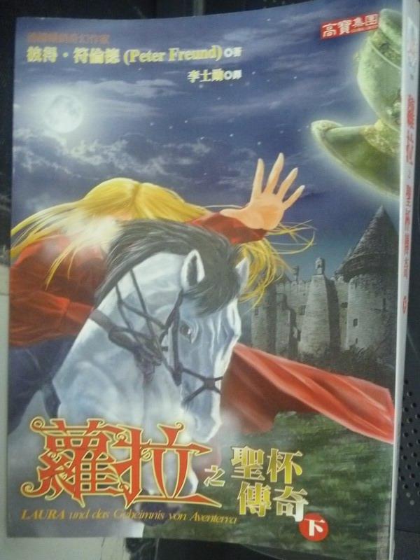 【書寶二手書T2/一般小說_JBL】蘿拉之聖杯傳奇(下)_彼得.符倫德