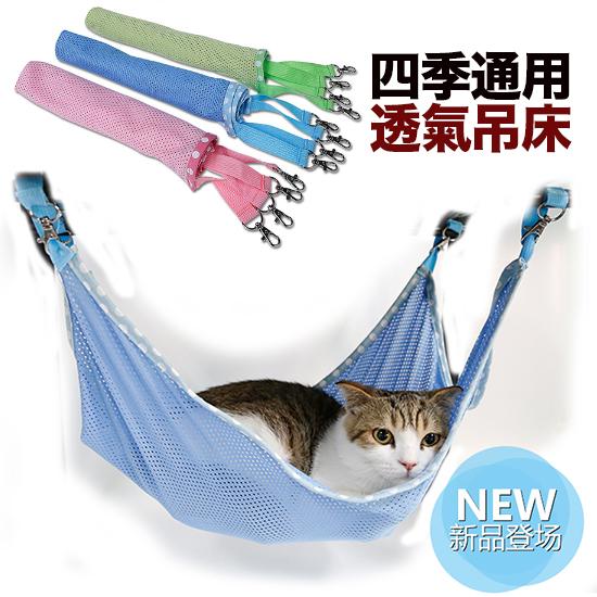 【小樂寵】夏季透氣舒適透氣網眼貓吊床.三色