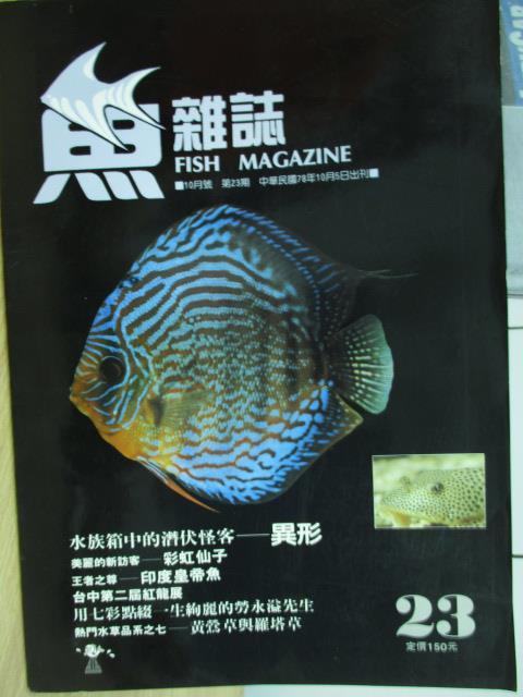 【書寶二手書T1/雜誌期刊_YKK】魚雜誌_23期_水族箱中的潛伏怪客異形等