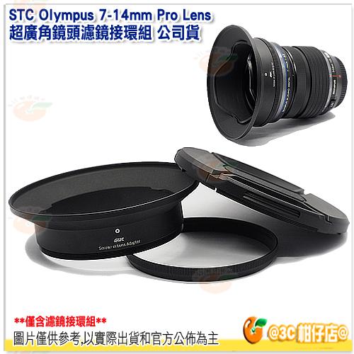 STC Olympus 7-14mm Pro Lens 超廣角鏡頭濾鏡接環組 公司貨 廣角鏡 濾鏡 轉接環