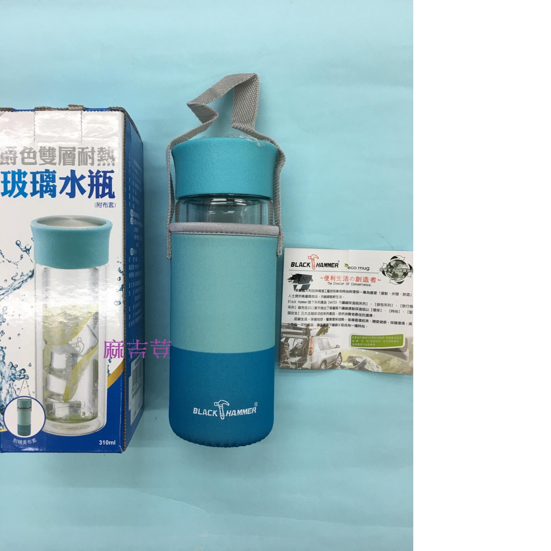 BLACK HAMMER輕量-爵色雙層耐熱玻璃水瓶 附精美布套 容量:約310ml水壺/保溫瓶 運動休閒旅遊環保最佳選擇