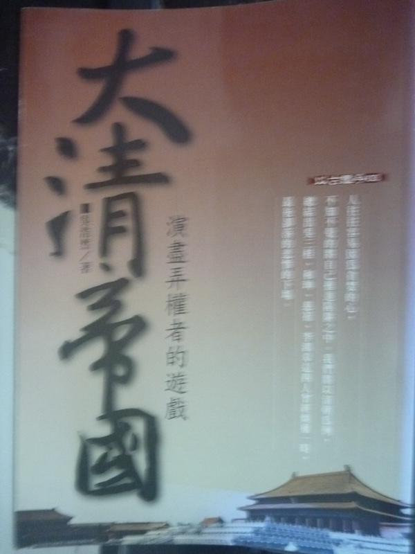 【書寶二手書T7/歷史_LFH】大清帝國:演盡弄權者的王朝_吳浩然