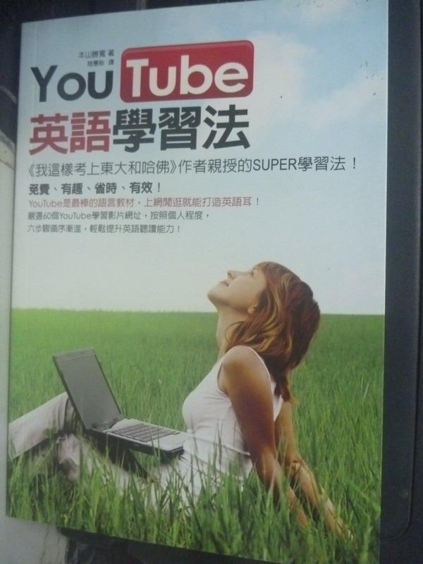 【書寶二手書T1/語言學習_LJP】YouTube英語學習法_本山勝寬, 陸蕙貽